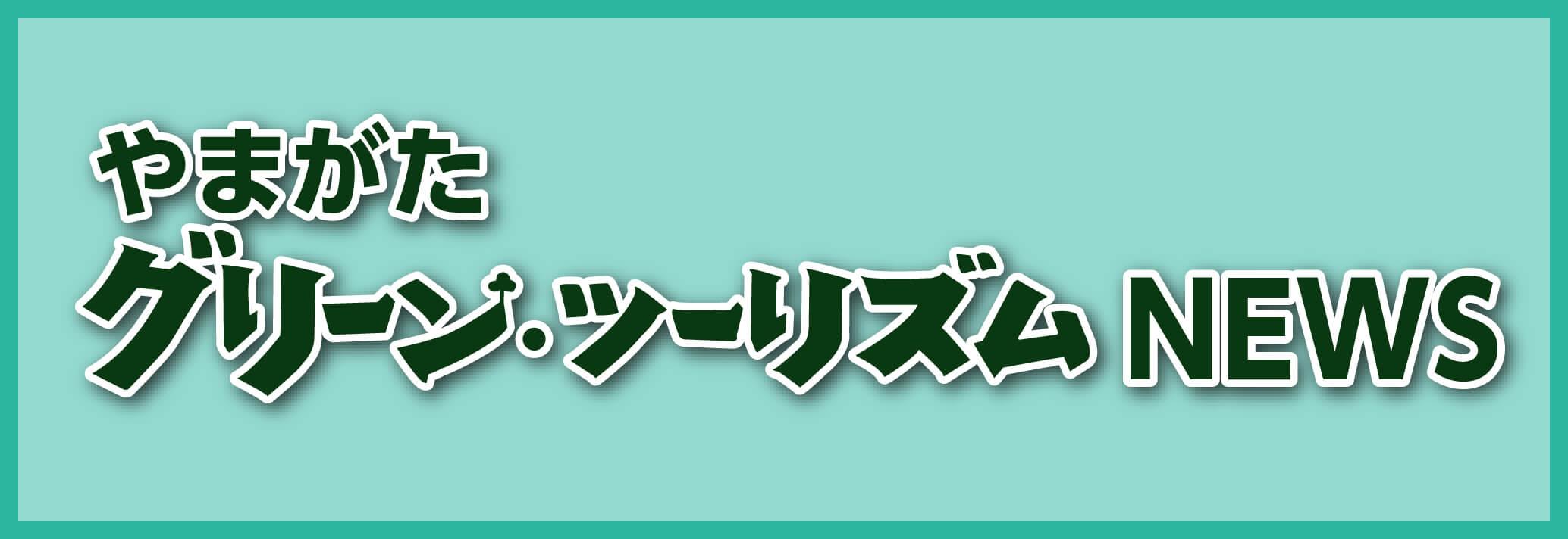 グリーン・ツーリズム NEWS
