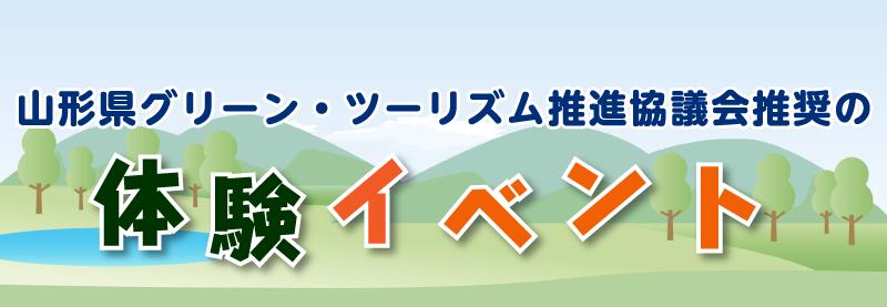 山形県グリーン・ツーリズム推進協議会推奨の農山漁村体験イベント情報