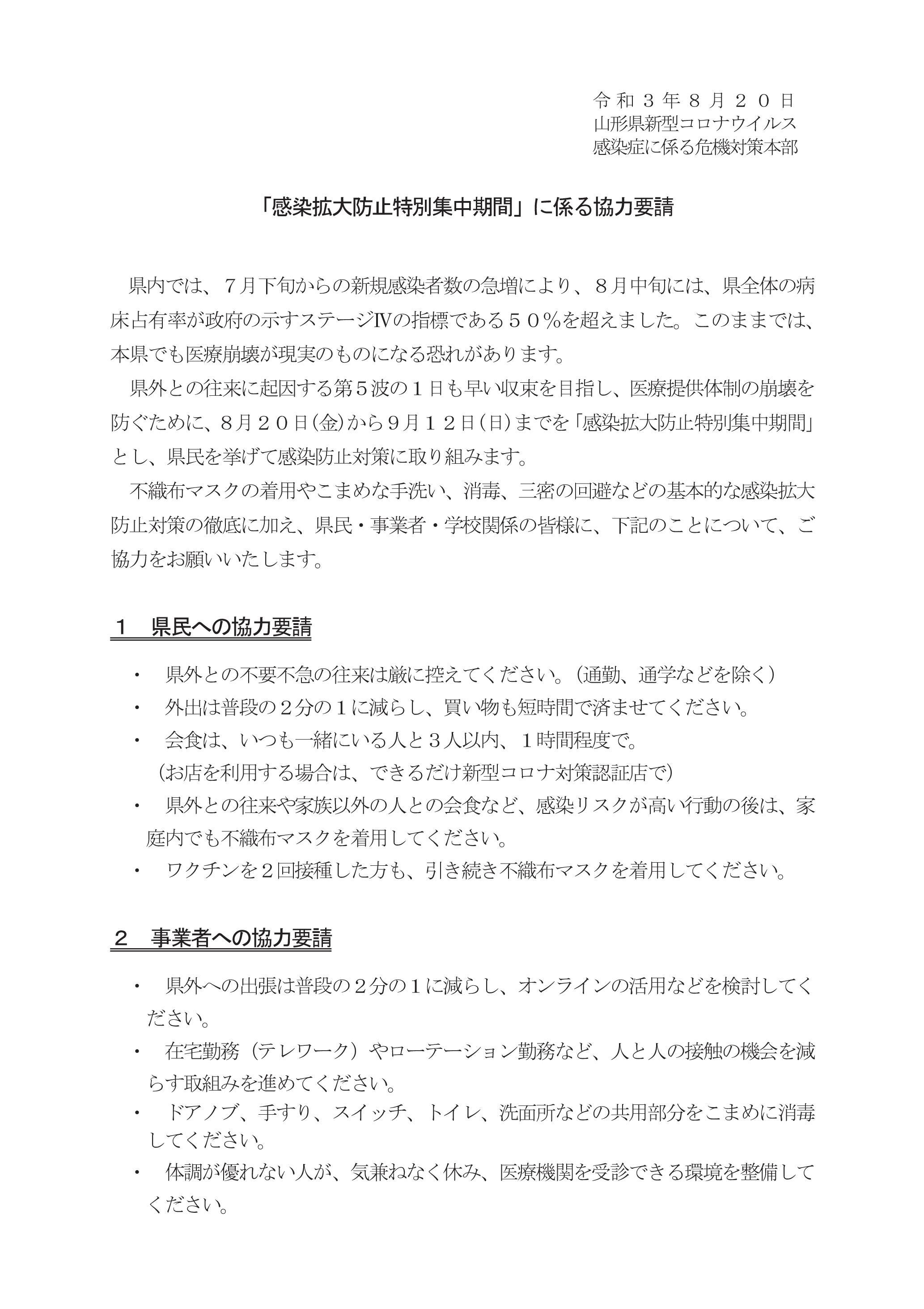 03_協力要請-01.jpg