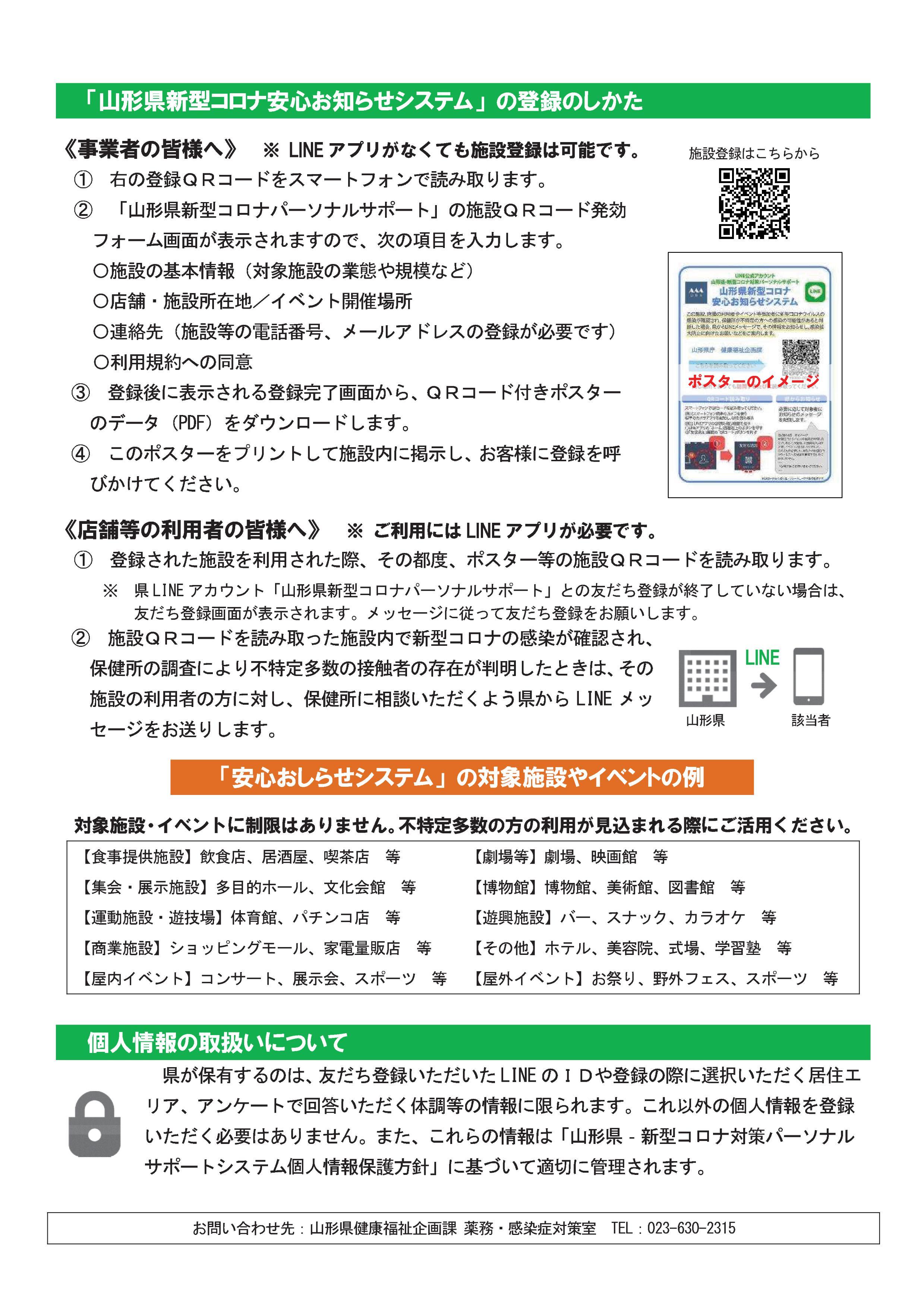 安心お知らせシステム(チラシ)-02.jpg